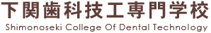 下関歯科技工専門学校